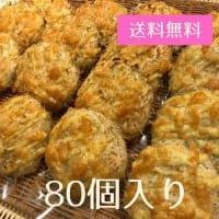 80個入り【送料無料!】噛みしめる旨み!ちりめんじゃこパン(16個入り×5箱)