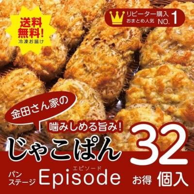 32個入り【送料無料!】噛みしめる旨み!ちりめんじゃこパン(16個入り×2箱)