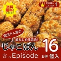 16個入り【送料無料!】噛みしめる旨み!ちりめんじゃこパン