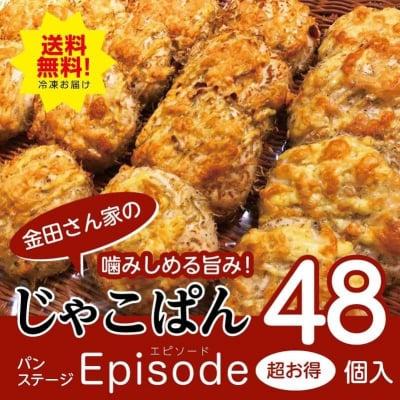 48個入り【送料無料!】噛みしめる旨み!ちりめんじゃこパン(16個入り×3箱)