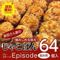 64個入り【送料無料!】噛みしめる旨み!ちりめんじゃこパン (16個入り×4箱)