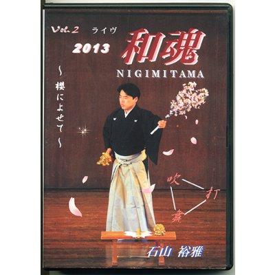 DVD  Vol.2 ライヴ「和魂」櫻によせて