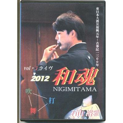 DVD「ライヴ 和魂」