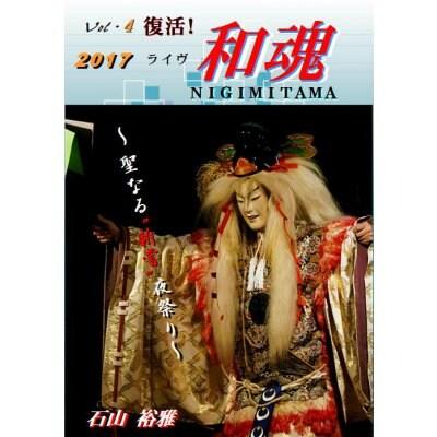 DVD  Vol.4 ライヴ「和魂」聖なる新嘗夜祭り