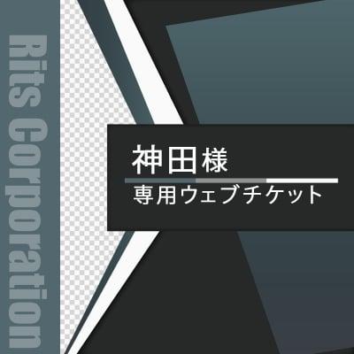 神田様専用WEBチケット