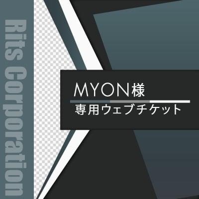 MYON様専用ウェブチケット