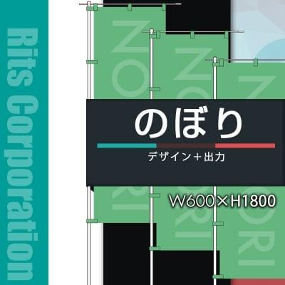 のぼり旗・レギュラーサイズ【オリジナルデザイン作成+フルカラー印刷/...