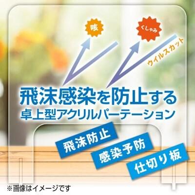飛沫防止アクリルパーテーション 卓上型 【新型コロナウイルス対策に!インフルエンザ対策に!】