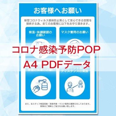 【コロナ対策ポスター】新型コロナウイルス(COVID-19)お客様・皆様へ予防対策実施のお願いポスター A4データ支給