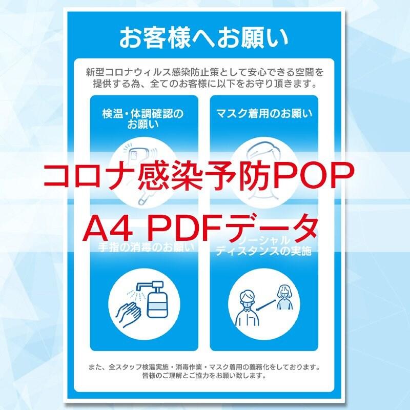 【コロナ対策ポスター】新型コロナウイルス(COVID-19)お客様・皆様へ予防対策実施のお願いポスター A4データ支給のイメージその1