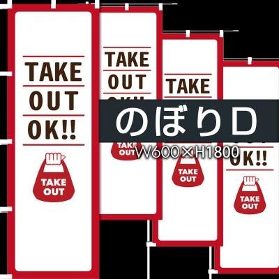 【コロナ対策】新型コロナウイルス(COVID-19)テイクアウトオーケー のぼり デザインD 片面印刷 1枚から購入OK
