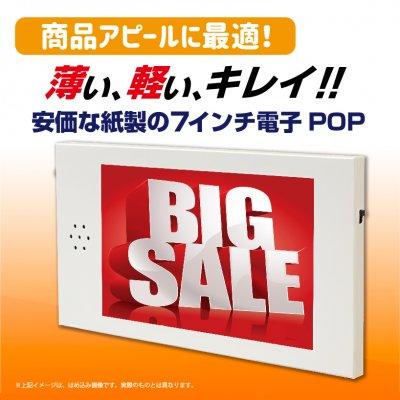 【商品アピールに最適】紙製7インチ電子POP