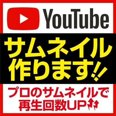 〈モニター募集!!!〉【YouTube】目立つ!サムネイルデザイン 1点