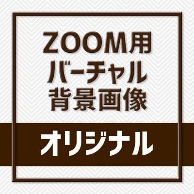 【テレワーク】zoom用オリジナルロゴ入れ背景データ 1点 データ支給