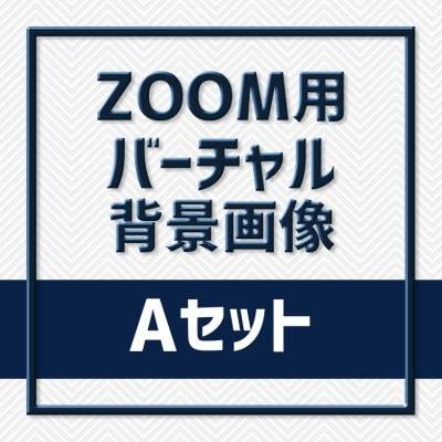 【テレワーク】zoom用背景データ 5点セット Aパック データ支給