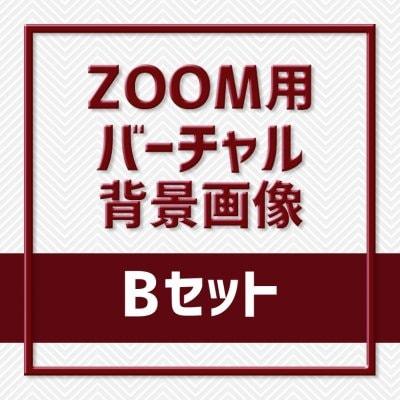 【テレワーク】zoom用背景データ 5点セット Bパック データ支給