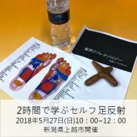 5月27日(日)上越市開催【2時間で学ぶセルフ足反射】