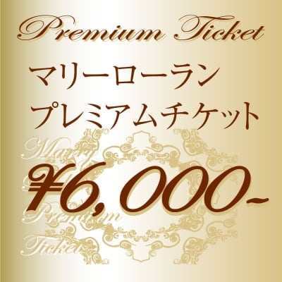 超プレミアムチケット(5枚3万円分)