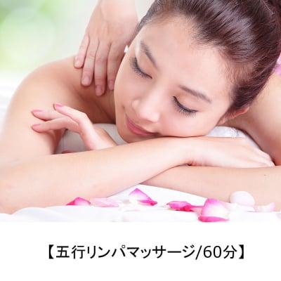 【グレース店限定!】五行リンパマッサージ/60分選べる・上半身or下半身☆