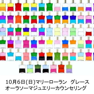 10月6日(日)オーラソーマジュエリーカウンセリング【会場:マリーローラングレース】