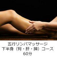 初回限定50%OFF【五行リンパマッサージ/下半身コース】