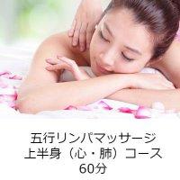 初回限定50%OFF【五行リンパマッサージ/上半身コース】