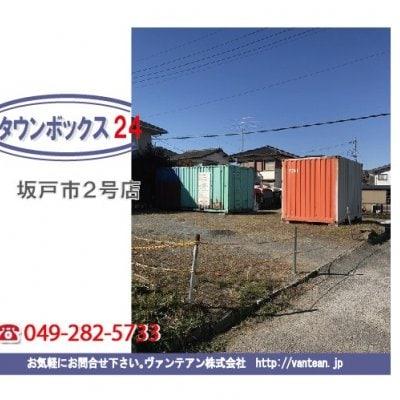 坂戸市鶴舞タウンボックス1ドア(8帖)タイプ 1ケ月分 (レンタルボックス・トランクルーム・貸し倉庫・コンテナ・収納)
