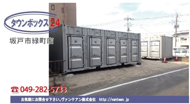 坂戸市緑町タウンボックス(レンタルボックス・トランクルーム・貸し倉庫・コンテナ・収納)6ドア(1帖強)タイプ 1ケ月分 のイメージその1