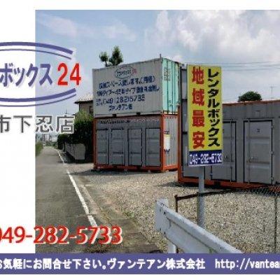 行田市下忍(レンタルボックス・トランクルーム・貸し倉庫・コンテナ・収納)4ドア(2帖)タイプ 1ケ月分