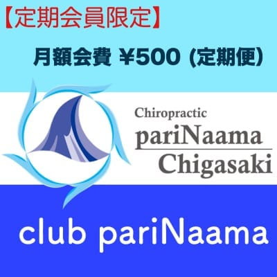 「パリナーマ茅ヶ崎」 定期会員制「club pariNaama」月額会費 定期便