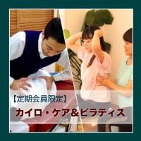 パリナーマ茅ヶ崎【会員限定】カイロプラクティック・ケア&ピラティス