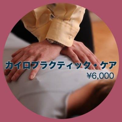 「パリナーマ茅ヶ崎」カイロプラクティック・ケア