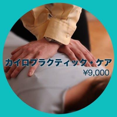 「パリナーマ茅ヶ崎」【院長指名】カイロプラクティック・ケア