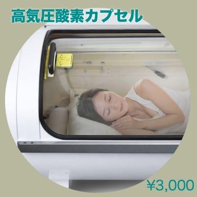 「パリナーマ茅ヶ崎」高濃度高気圧酸素カプセル