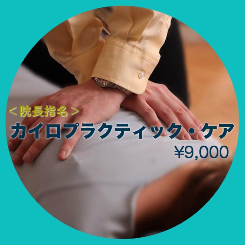 「パリナーマ茅ヶ崎」【院長指名】カイロプラクティック・ケアのイメージその1