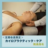 パリナーマ茅ヶ崎【会員限定/院長指名】カイロプラクティック・ケア