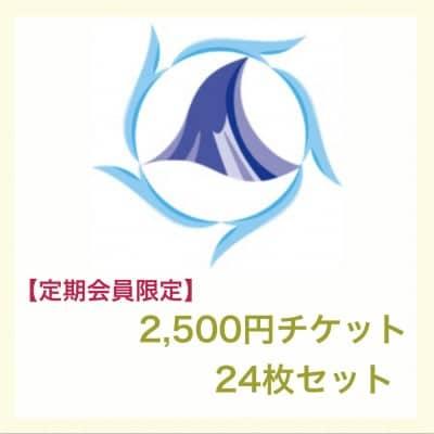 パリナーマ茅ヶ崎【会員限定】¥2,500チケット 24枚セット