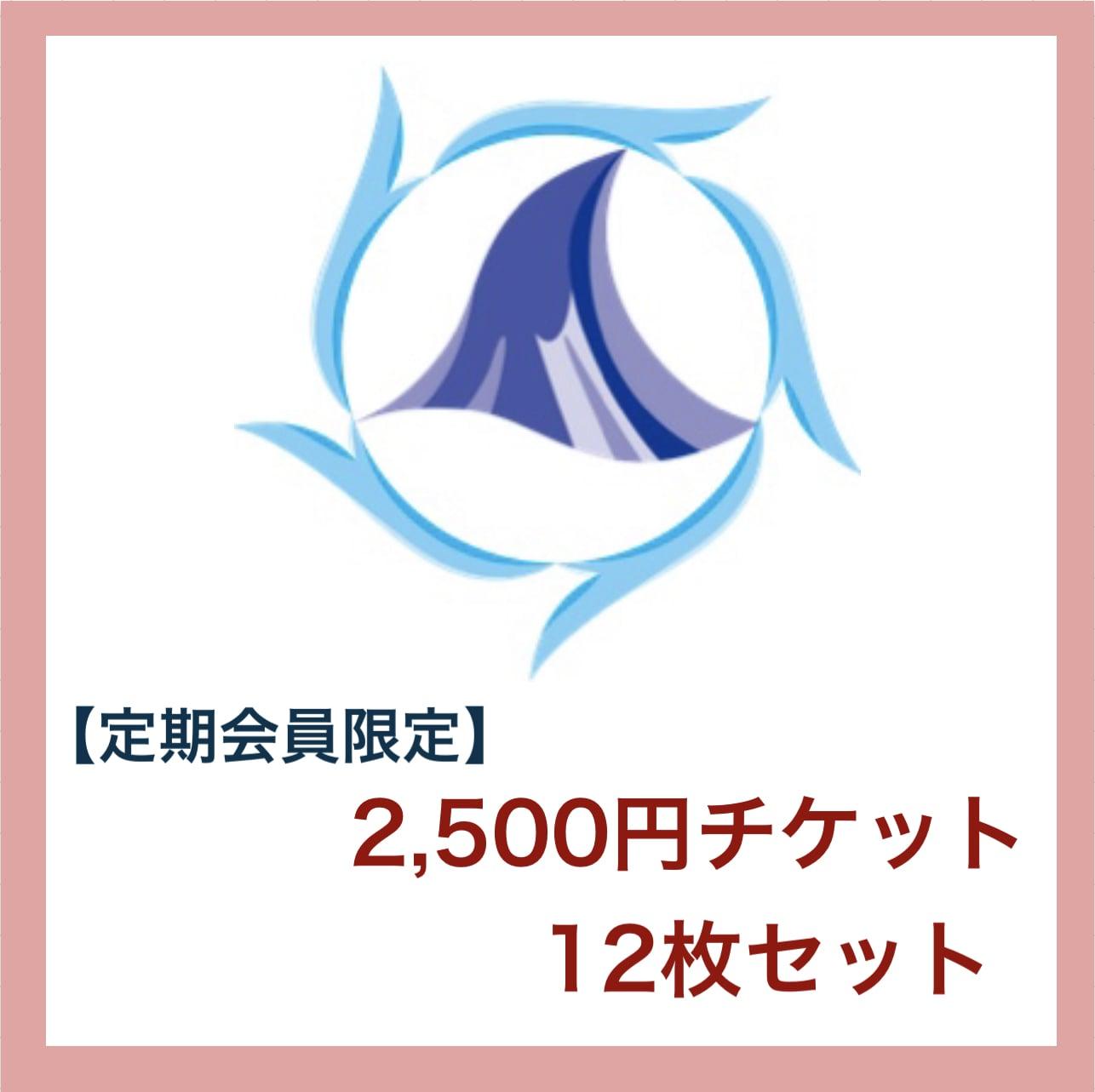 パリナーマ茅ヶ崎【会員限定】 ¥2,500チケット 12枚セットのイメージその1