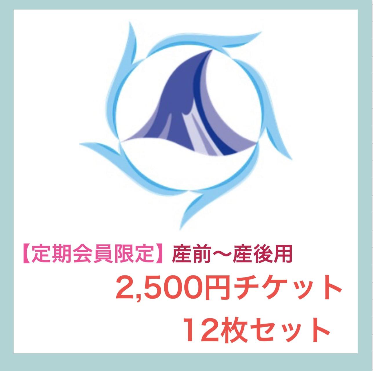パリナーマ茅ヶ崎【会員限定】産前産後 ¥2,500チケット 12枚セットのイメージその1