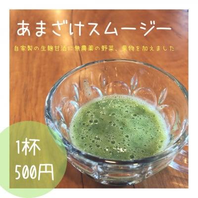 東光園オリジナル!生麹甘酒スムージー/砂糖不使用!自然の甘みでカラダの中から綺麗に!1杯500円