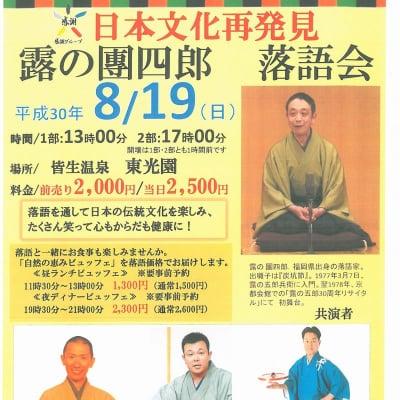 平成30年8月19日(日)、昼の部13時開演 東光園「落語会」前売りチケット