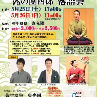 令和元年5月25日(土)17時〜、26日(日)11時〜開催 東光園「落語会」前売りチケット