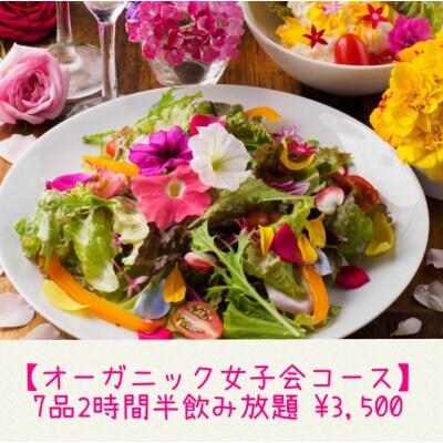 【オーガニック女子会コース】7品2時間半飲み放題⇒¥3500!
