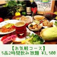 【お気軽コース】5品2時間飲み放題⇒¥3500!!