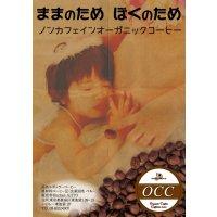 100g OCC オーガニックカフェインレスコーヒー