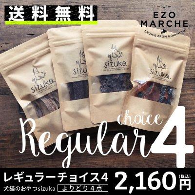 【送料無料/よりどり4点】レギュラーチョイス4〜犬猫のおやつsizukaシズカ〜