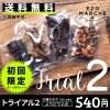 【送料無料(同梱不可)/よりどり2点】トライアル2〜犬猫のおやつsizukaシズカ〜