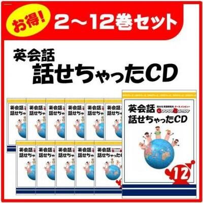 【お得!】話せちゃったCD②〜⑫セット