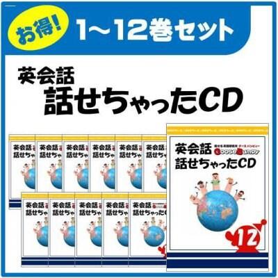 【お得!】話せちゃったCD①〜⑫セット