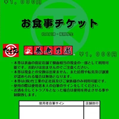 【福利厚生】社員優待「お食事チケット」1,000円券